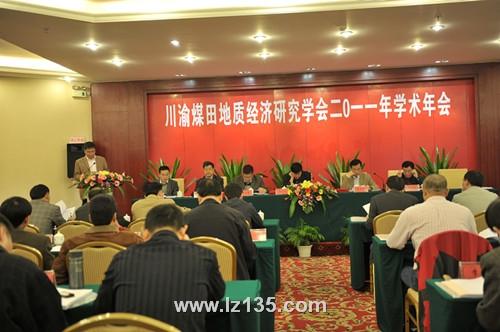 一三五队成功承办川渝煤田地质经济研究学会2011年学术年会
