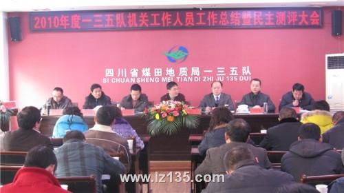 一三五队召开机关工作人员2010年工作总结会暨民主评议大会