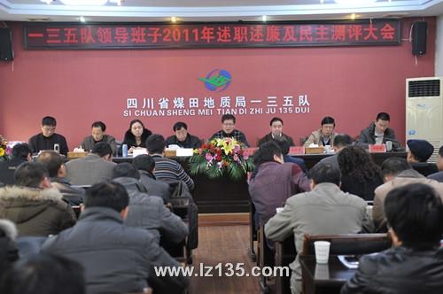 一三五队召开局管干部2011年述职述廉暨民主测评大会