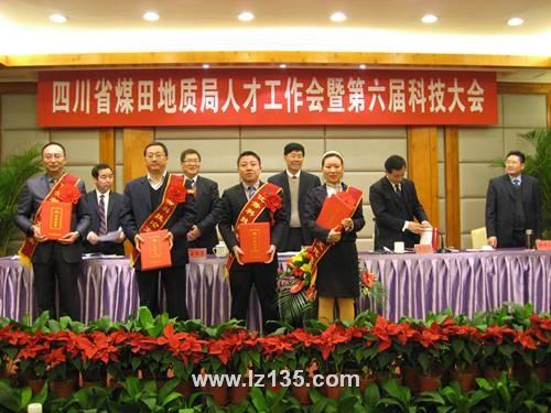 一三五队参加局人才工作会暨第六届科技大会表彰