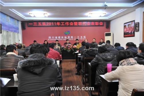 一三五队召开2011年工作会、职代会暨表彰会