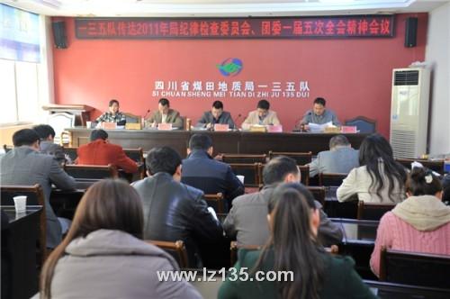 一三五队召开传达局2011年纪律检查委会、团委一届五次全会精神会议