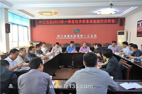 一三五队召开2011年第一季度经济、质量、安全运行分析会