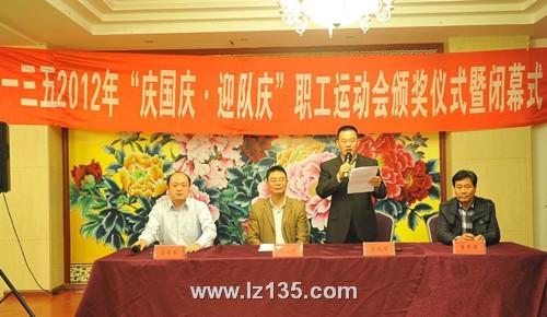 """戴敬儒书记在2012年""""庆国庆、迎队庆""""运动会上致闭幕词"""