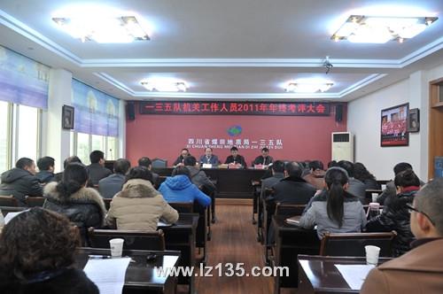 一三五队召开机关工作人员2011年度年终考评大会