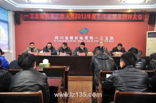 一三五队召开机关工作人员2012年度工作总结及测评大会