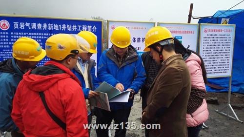 成都地调中心领导到一三五队页岩气调查井新地1井检查指导工作