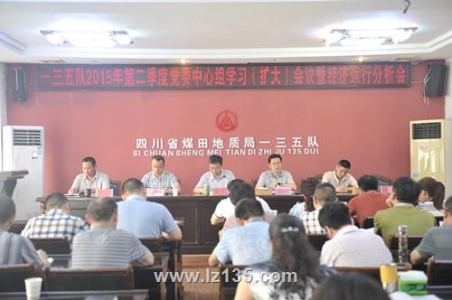 一三五队召开第二季度党委中心组学习(扩大)会议暨经济运行分析会
