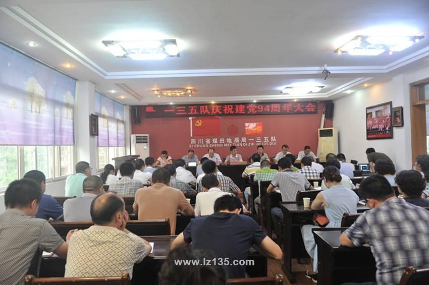 一三五队召开庆祝中国共产党建党94周年大会