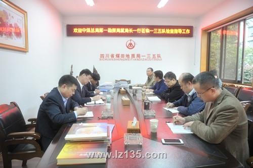 中国煤炭地质总局第一勘探局局长冀涛一行到一三五队考察交流工作
