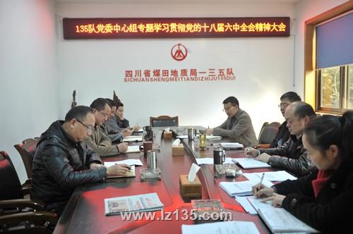 一三五队党委中心组专题学习贯彻党的十八届六中全会精神