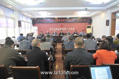 一三五队召开2016年第三季度党委中心组学习(扩大)会议