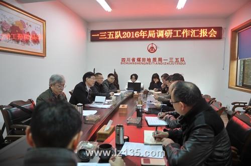 局党委书记、局长王庆兴一行到一三五队调研指导工作
