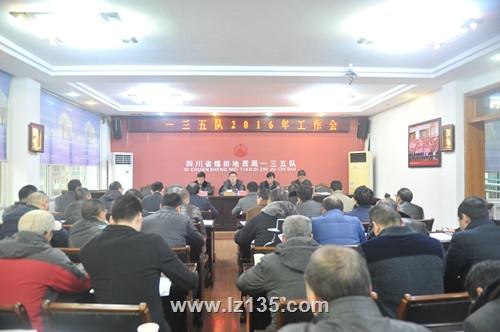 副局长王永奎一行参加一三五队2016年工作会
