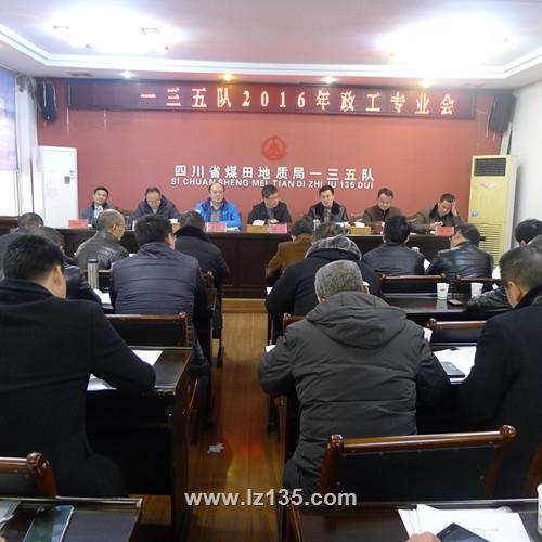 党委书记戴敬儒在一三五队2016年工作会结束时的讲话