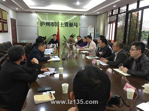 副局长杨明轩携一三五队队长柯军一行 到泸州市国土资源局进行交流座谈