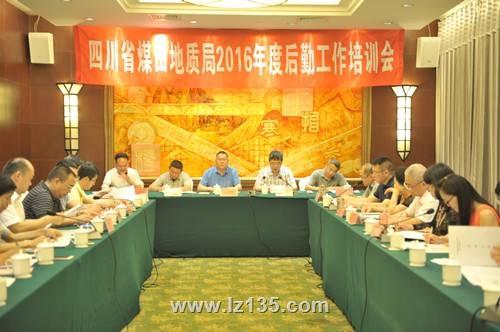 四川省煤田地质局2016年度后勤工作培训会在泸州召开