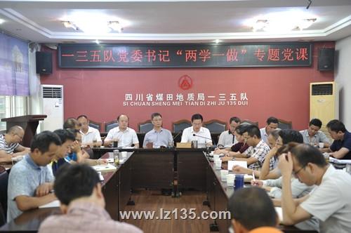 """一三五队党委书记戴敬儒作""""两学一做""""专题党课"""