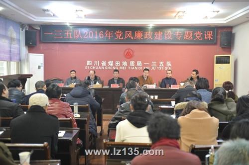 一三五队召开2016年党风廉政建设专题党课会