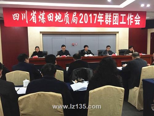 一三五队党委副书记岑学农一行参加2017年局群团工作会