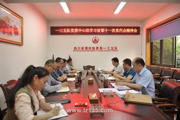 一三五队党委中心组学习贯彻省第十一次党代会精神