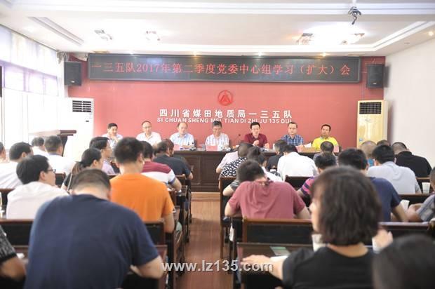 一三五队召开2017年第二季度党委中心组学习(扩大)会