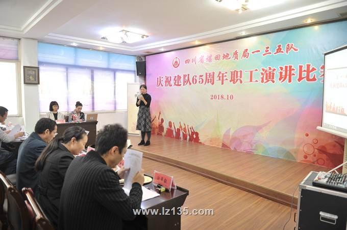 铭记光辉  传承责任—— 一三五队举办庆祝建队65周年职工演讲比赛