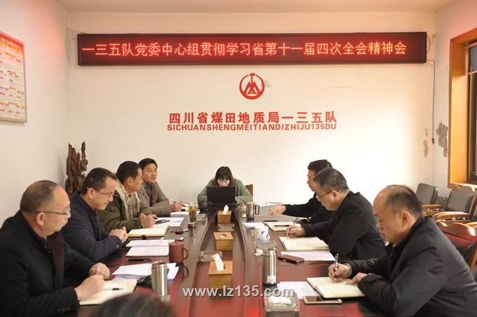 一三五队党委中心组贯彻学习省委第十一届四次全会精神