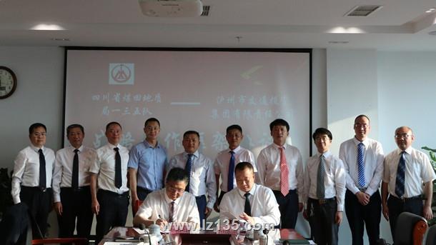 一三五队和泸州市交通投资集团有限责任公司签署战略合作框架协议