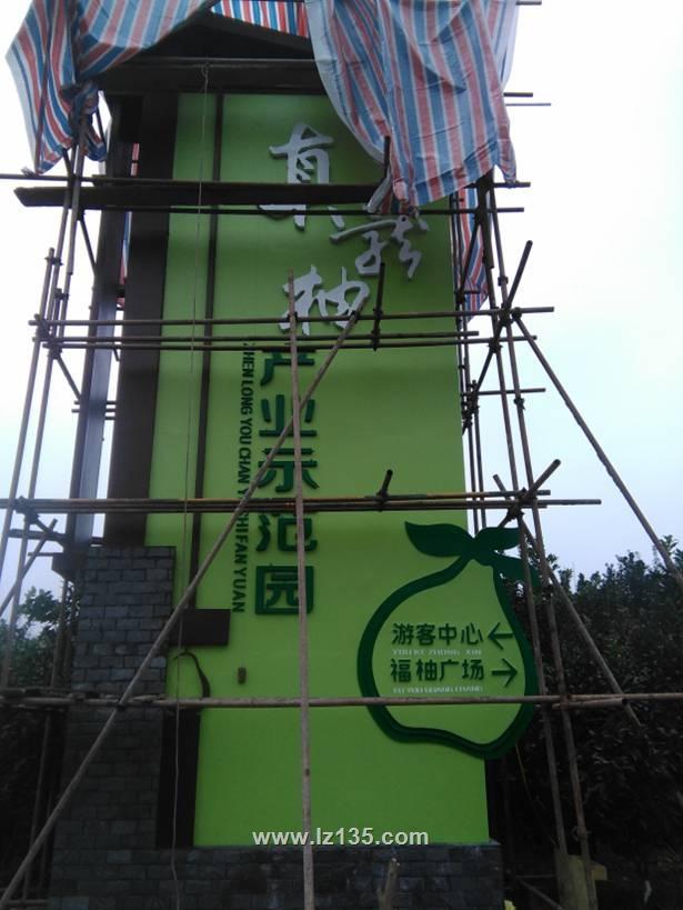 机械制作的合江县真龙柚广告牌