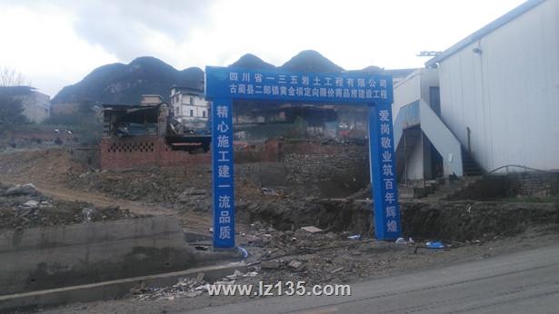 二郎镇房建项目