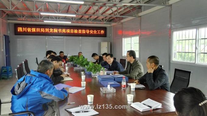 副局长李茂竹到一三五队龙涧书苑项目部检查指导安全工作
