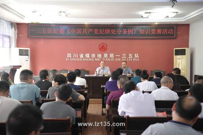 一三五队纪委组织开展《中国共产党纪律处分条例》知识竞赛活动