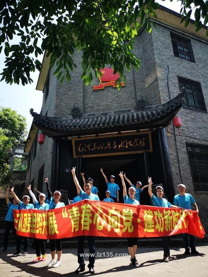 """一三五队团委组织开展""""青春心向党,建功新时代""""主题团日活动"""
