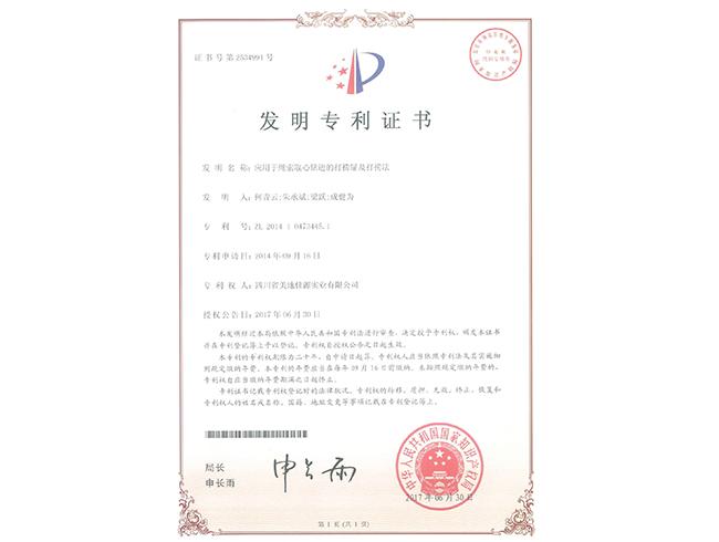 """中华人民共和国国家知识产权局""""应用于绳索取芯钻井的打捞锚及打捞法""""发明专利证书"""