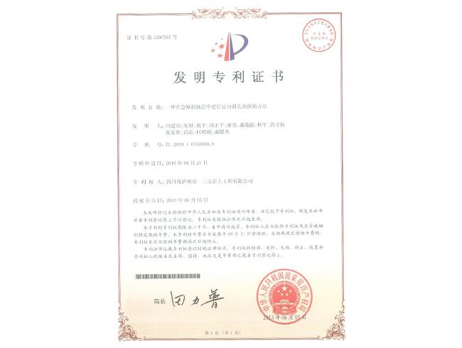 """中华人民共和国国家知识产权局""""一种在急斜倾地层中进行定向斜孔钻探的方法""""发明专利证书"""