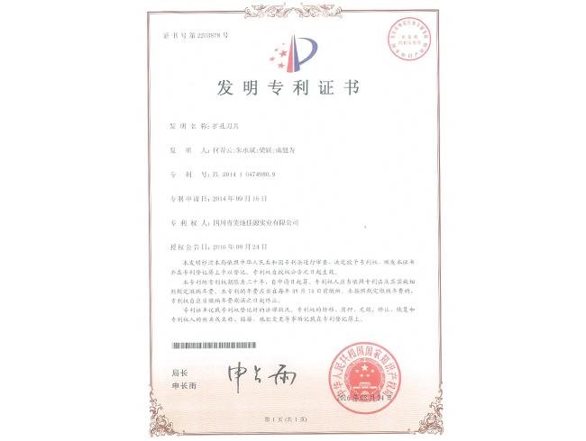 """中华人民共和国国家知识产权局""""扩孔刀具""""发明专利证书"""