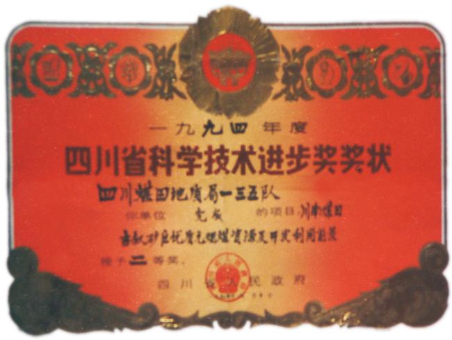 一三五队《古叙矿区优质无烟煤资源开发利用前景》科研成果获1994年度四川省科学技术进步奖二等奖