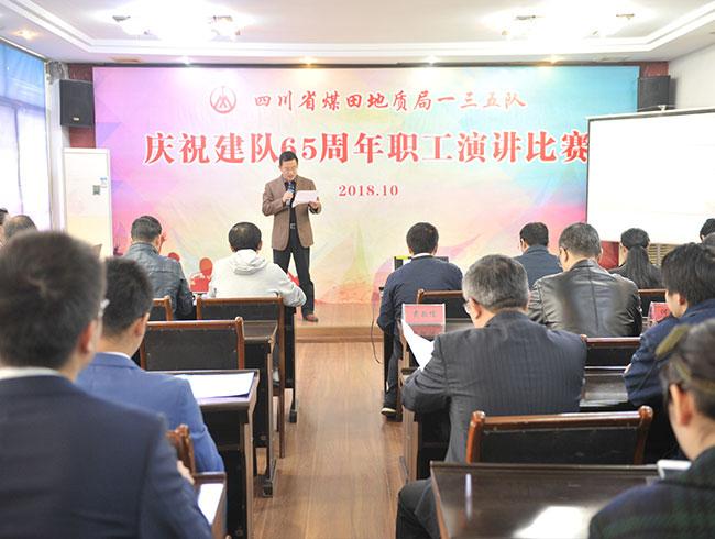 四川省煤田地质局一三五队庆祝建队65周年职工演讲比赛