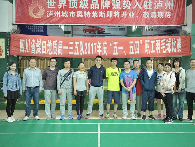 四川省煤田地质局一三五队职工羽毛球比赛