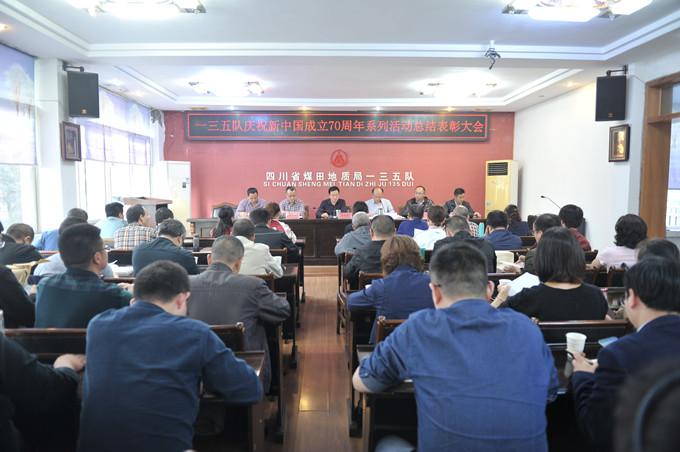 一三五队召开庆祝新中国成立70周年系列活动总结表扬大会