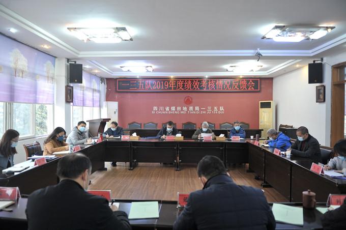 局考核组在一三五队召开2019年度绩效考核反馈会