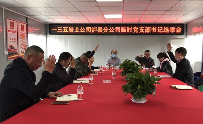 在重大项目建设中彰显党支部的核心作用——记一三五岩土公司泸县分公司临时党支部书记选举会