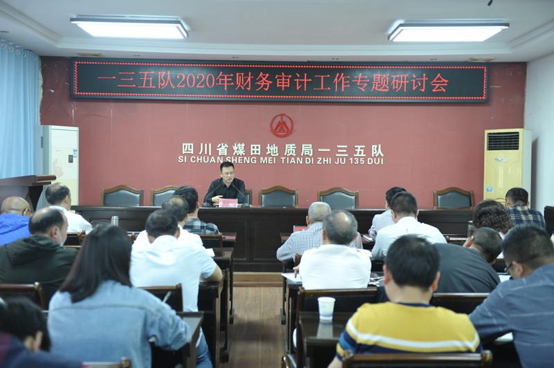 一三五队召开财务审计工作专题研讨会