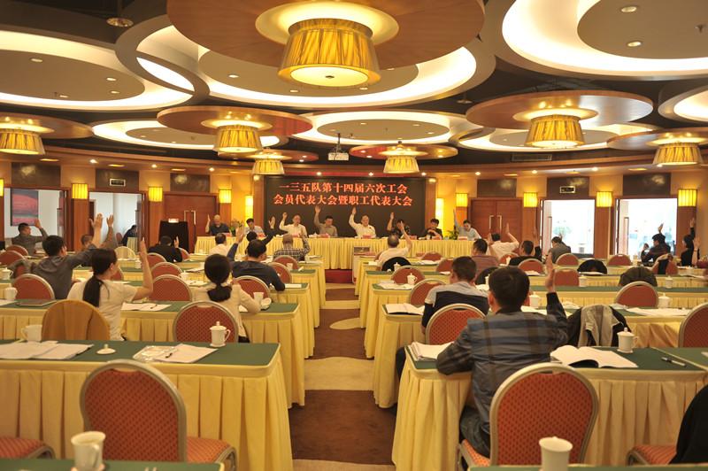 一三五队召开2020年第十四届第六次工会会员代表大会暨职代会
