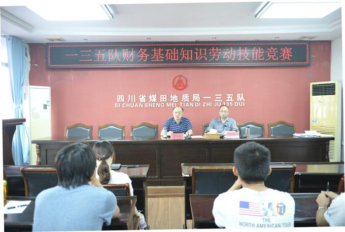 一三五队工会、团委组织开展财务基础知识劳动技能竞赛