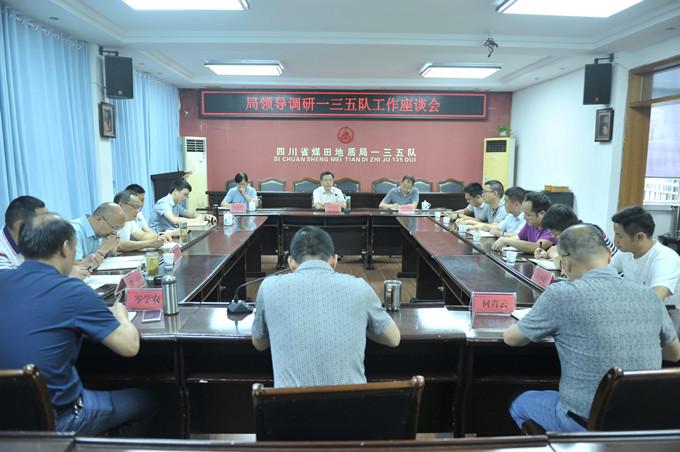 副局长李茂竹一行到一三五队调研检查指导工作