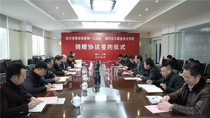 一三五队与四川化工职业技术学院举行捐赠签约仪式