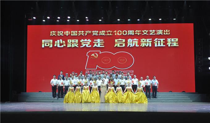 泸州市自规局、一三五队等三个单位联合主办的庆祝中国共产党成立100周年文艺演出在泸举行