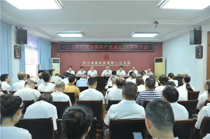 一三五队召开庆祝中国共产党成立100周年大会暨党委理论学习中心组(扩大)会议和第四次党史学习教育专题会
